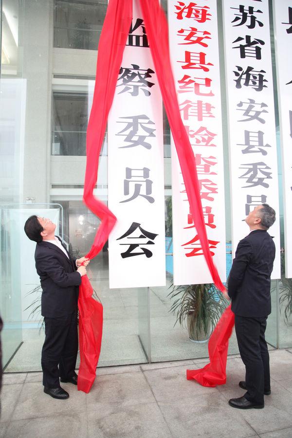 海安县监察委员会正式挂牌成立